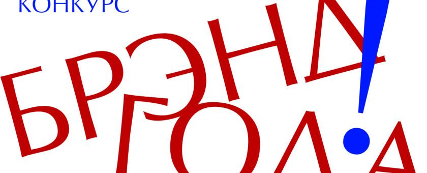 Логотип БРЭНД ГОДА