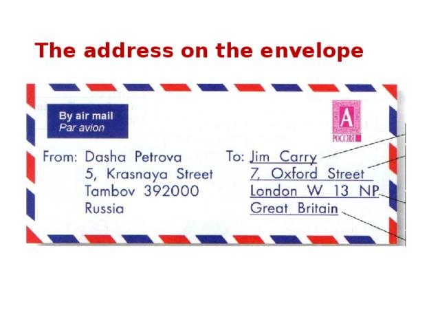 адрес на английском